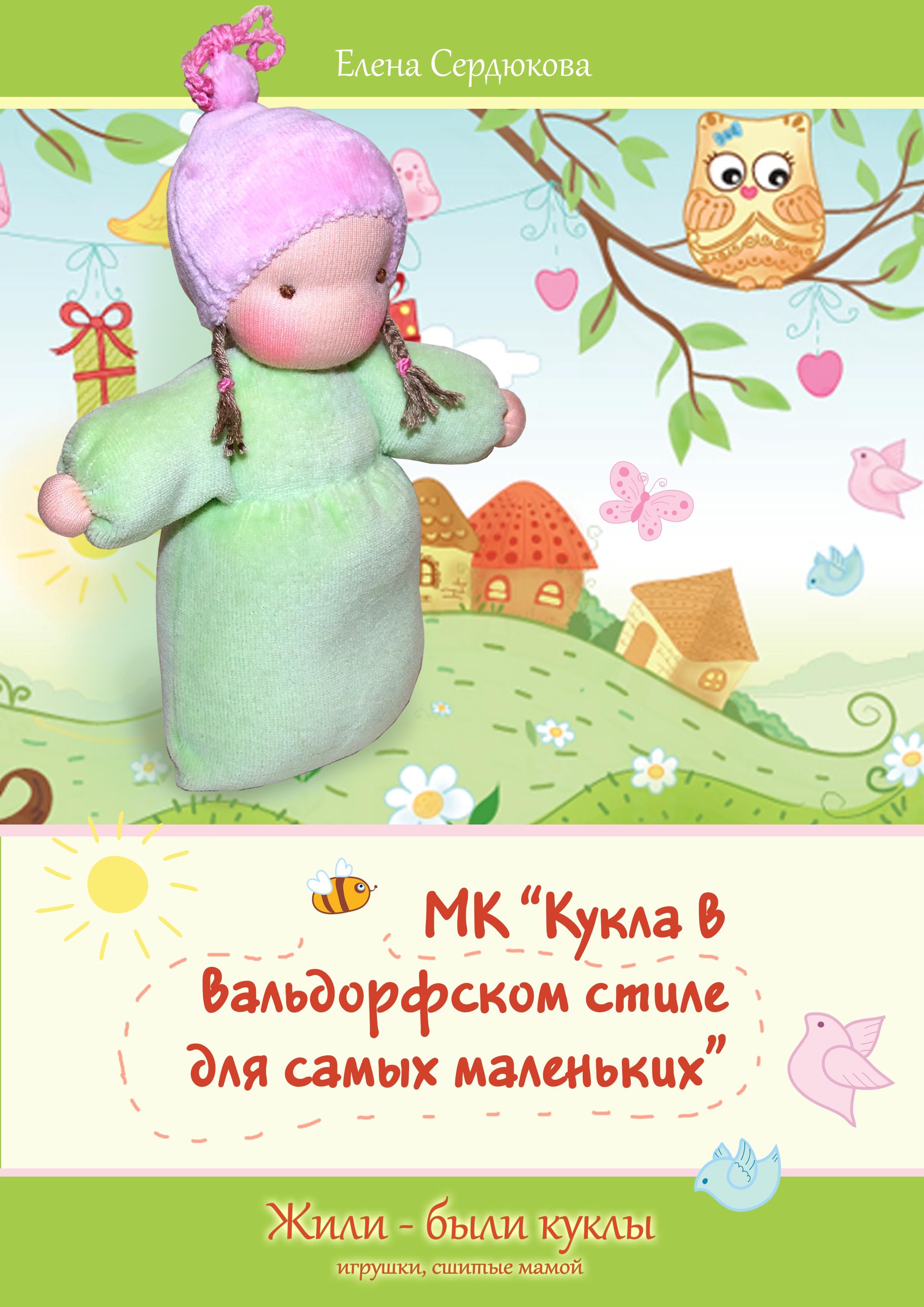 """МК """"ВАЛЬДОФСКАЯ КУКЛА для малышей"""""""